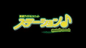 ステーション♪ロゴ