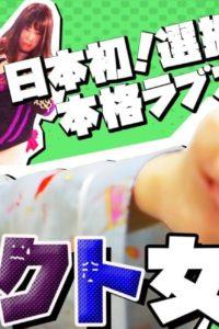 緒川佳波が「セレクト女子〜優柔不断な私にドロップキック〜」に出演!