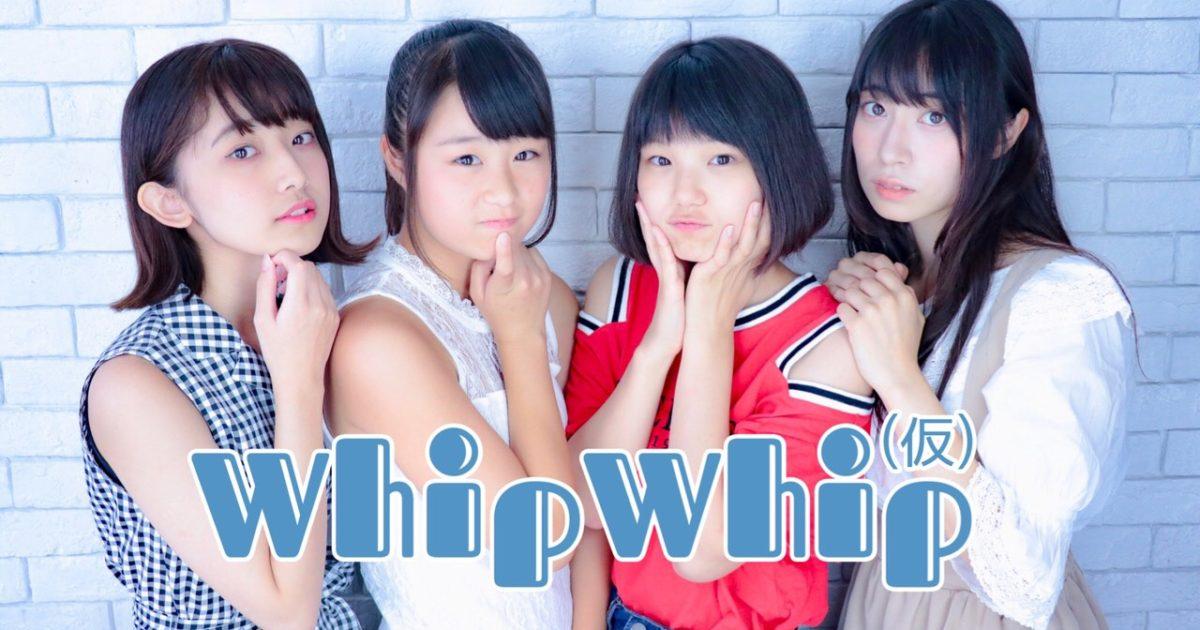 WhipWhip