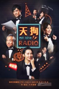 もとみちが舞台「天狗 on the RADIO」に出演致します。