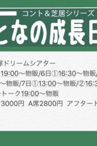 大桃准耶が舞台「おとなの成長日記」に出演!
